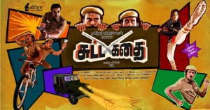 Sutta-Kathai-Latest-Movie