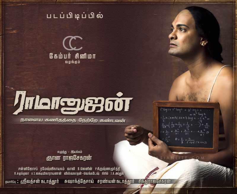 Ramanujan