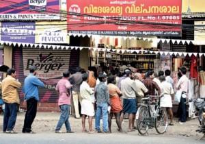 liquor shop kerala bar