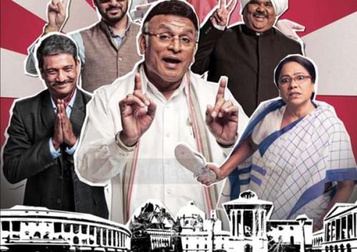 jai-ho-democracy-movie-poster