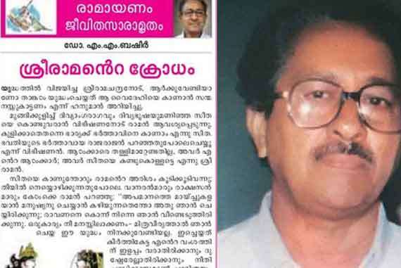 Prof MM Basheer and his column in Mathruhumi, a leading daily in local Malayalam language