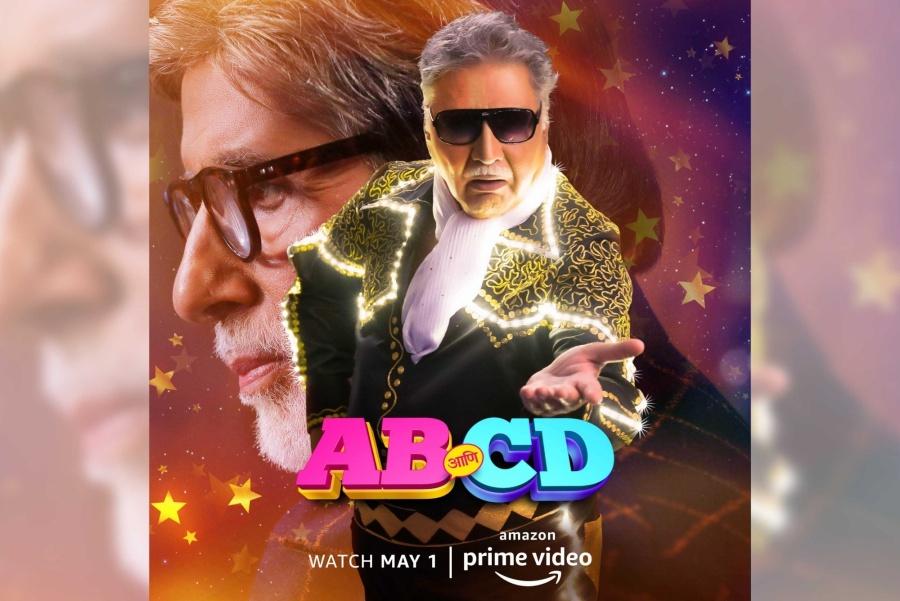 Big B's Marathi film set for digital premiere on May 1. by .
